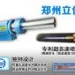 供���S家直�N燃油型HV-80型(HVOF) 超音速火焰��涂����